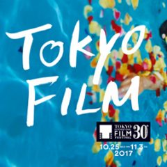 この秋、東京で世界の映画とセレブに出会う